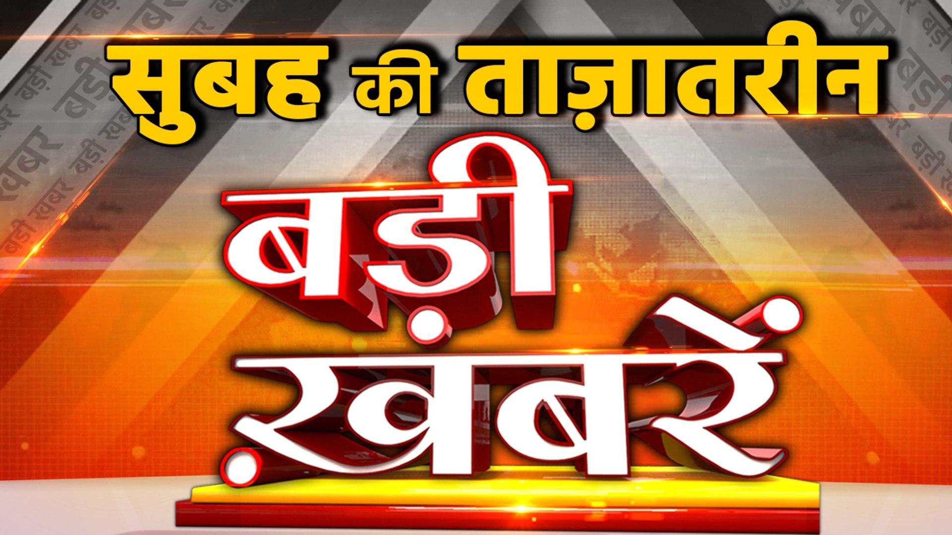 Top News | Latest News | Badi Khabar | Top Headlines | 27 December India Top News | वनइंडिया हिंदी