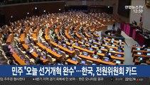"""민주 """"오늘 선거개혁 완수""""…한국, 전원위원회 카드"""