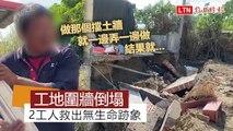 彰化工地圍牆倒塌 2人救出無呼吸心跳