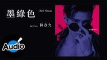 陳彥允 Ian Chen【墨綠色 Dark Green】Official Lyric Video