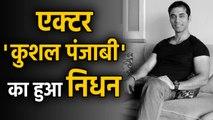 Kushal Punjabi dies at the age of 37, Karanvir Bohra says your demise has shocked me | FilmiBeat