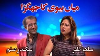 Best Comedy Of Sikandar Sanam And Salma Zafar - Miya Biwi Ka Jhagda - Comedy Scene
