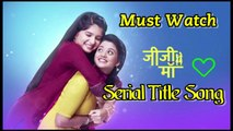 जीजी मा !! Jiji Maa Serial Title Song With Lyrics By Star Bharat