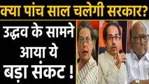 Maharashtra: Uddhav Thackeray सरकार के सामने खड़ा हुआ नया संकट। वनइंडिया हिंदी