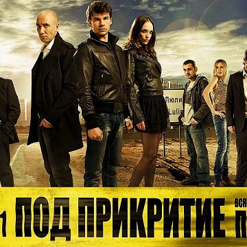 Под Прикритие 1 Епизод 9 (2011)