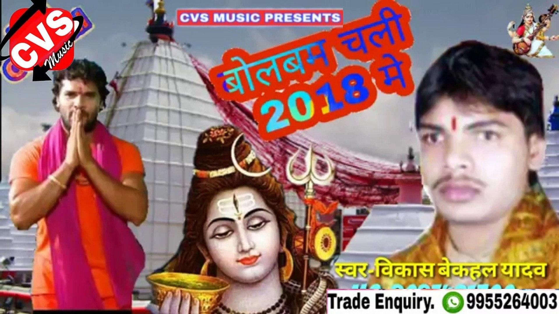 बोल बम चली 2020 मे |Vikash biswasi | Bol Bam Chali 2020 Me | Bolbam Song 2020 |