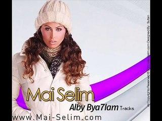 Mai Selim - Albi Khalas   مى سليم - قلبى خلاص