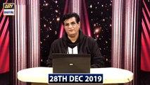Sitaron Ki Baat Humayun Ke Saath - 28th December 2019 - ARY Digital