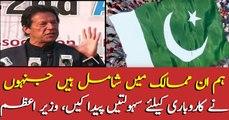 PM Imran Khan addresses ceremony in Peshawar