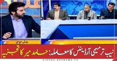 Analysis of Hamid Mir on NAB Amendment Ordinance