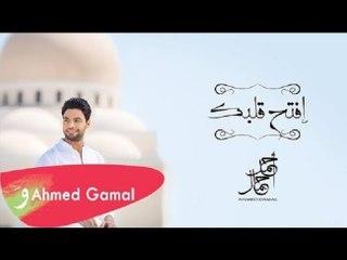 Ahmed Gamal - efta7 2albak lel Quran   أحمد جمال - افتح قلبك للقرآن