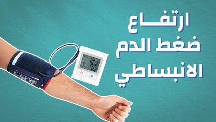 ارتفاع ضغط الدم الانبساطي