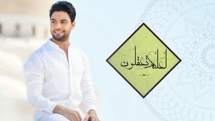 Ahmed Gamal - la3alkom ta3klon   أحمد جمال - تتر برنامج لعلكم تعقلون
