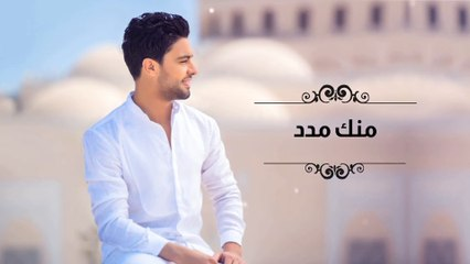 Ahmed Gamal - madad   أحمد جمال - مدد