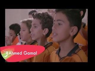 Ahmed Gamal - Nafs El-ead   أحمد جمال - نفس الايد