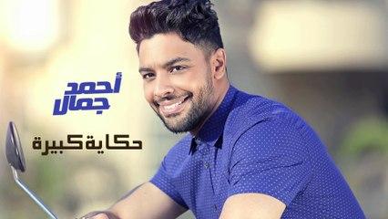 Ahmed Gamal - Hekaya Kebira   احمد جمال - حكاية كبيرة