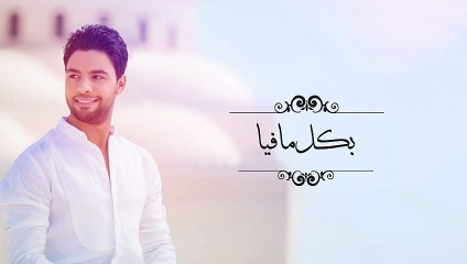 Ahmed Gamal - ostorny   أحمد جمال - استرني