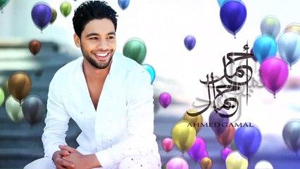 Ahmed Gamal - takberat el 3ed   أحمد جمال - تكبيرات العيد