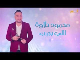 محمود حلاوة اللي بيجرب المجرب - دبكات  2020 - Mahmud Halawat - Dabakat