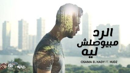 Osama Elhady Ft. Hudz - El Rad Mabiewsalsh Leh   أسامة الهادي وهادز - الرد مبيوصلش ليه