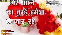 Good morning love shayari | Good morning shayari | Good morning shayari image | Good morning shayari video | Good morning shayri best