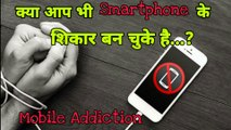How To Avoid Mobile Phones | Mobile Phone Addication | Best Motivation Video For Mobile addication |