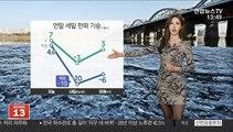 [날씨] 전국 한파특보…내일 아침 서울 '영하 10도'