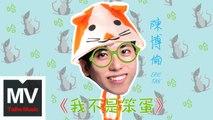 陳博倫ERIC TAN【我不是笨蛋】HD 官方完整版 MV