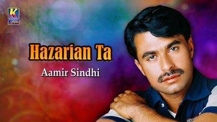 Aamir Sindhi New Song - Hazarian Ta Judai Ja - Sindhi Popular Song