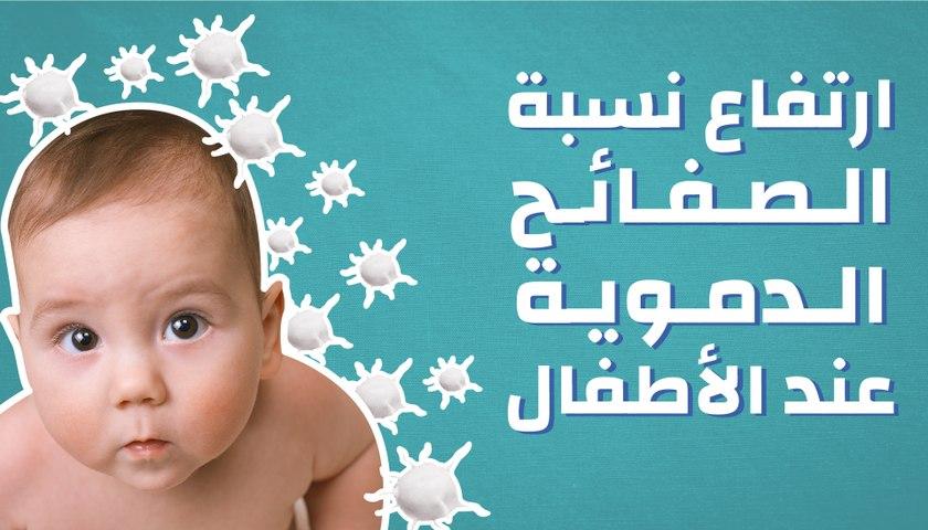 ارتفاع نسبة الصفائح الدموية عند الأطفال