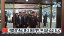 """이 총리 """"종로 출마 흐름 맞지만 최종 조정 필요"""""""