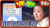 [보고 또 보고] 94회 - 일일극 사상 최고의 시청률 57.3% 드라마의 전설!