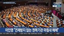 """공수처법 통과에 민주 """"일보 전진"""" vs 한국 """"비통·참담"""""""