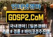 온라인경마사이트 GDSP2 . 시오엠 ∬∂ 스크린경마