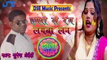 Suresh Paswan Bedardi Hit Holi Geet Hamro Se Rang Lagwala Na || #DSE_Music || Chandu Nepali