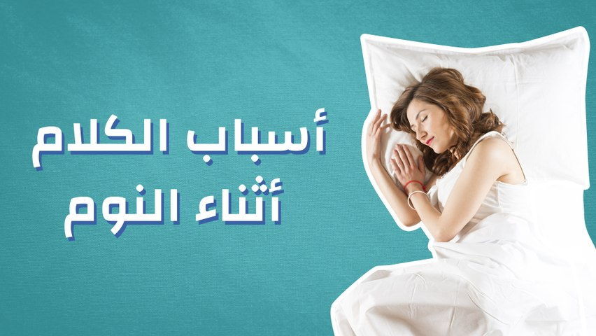 أسباب الكلام أثناء النوم