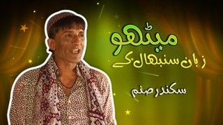 Sikandar Sanam New Comedy Clip - Mittu Zabaan Sambhal Ke - Comedy Scene