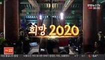 [현장연결] '희망 2020'…새해 알리는 보신각 종소리
