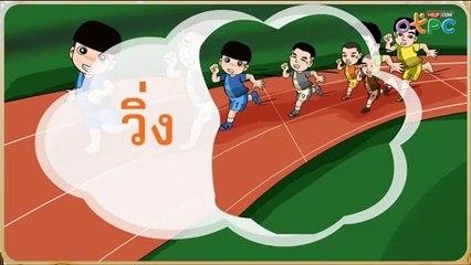 สื่อการเรียนการสอน เพื่อนรักเพื่อนเล่น (คำนำเรื่อง) ป.1 ภาษาไทย