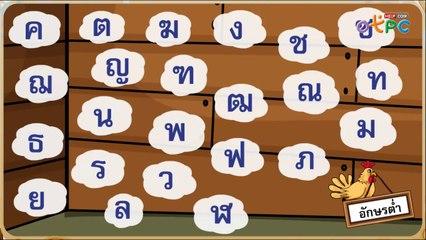 สื่อการเรียนการสอน เรียนรู้พยัญชนะ สระ และเครื่องหมายอัศเจรีย์ ป.1 ภาษาไทย