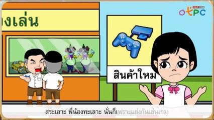 สื่อการเรียนการสอน เรียนรู้พยัญชนะ สระ และวรรณยุกต์ ป.1 ภาษาไทย