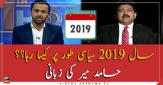 How is the year 2019 politically?? Hamid Mir analysis