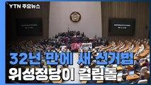 32년 만에 새 선거법...'꼼수' 위성정당 걸림돌 / YTN