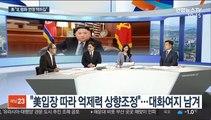 [뉴스초점] 北김정은 '육성 신년사' 올해 없을 듯…집권 후 처음