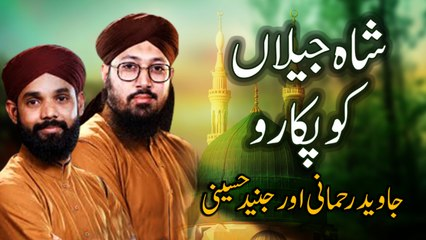 Javed Rehmani and Junaid Hussaini - Shah E Jeelan Ko Pukaro - New Naat, Humd, Kalaam 1441/2020