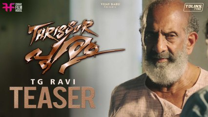 Thrissur Pooram  | T G Ravi Teaser | Jayasurya | Rajesh Mohanan | Ratheesh Vega