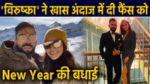 Anushka Sharma and Virat Kohli wishes New Year from Switzerland, Watch Video | FilmiBeat