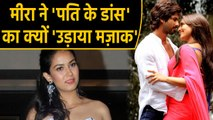 Mira Rajput poking fun at Shahid-Sonakshi's Saree Ke Fall Sa Song   FilmiBeat