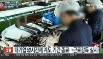 52시간제 시행 기업 첫 근로감독…20곳 적발