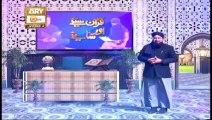 Quran Suniye Aur Sunaiye - 1st January 2020 - ARY Qtv